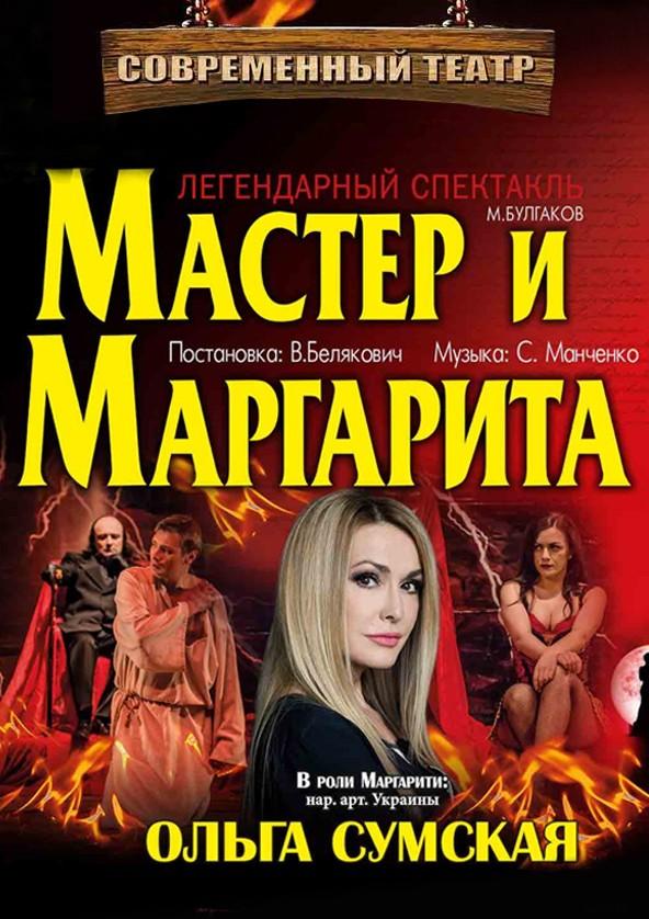 Билеты Мастер и Маргарита Ровно
