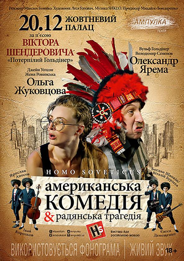 Билеты HOMO SOVETICUS. Американська комедія & радянська трагедія