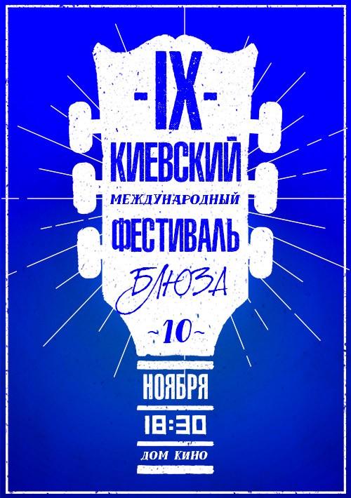 Билеты Киевский международный фестиваль Блюза