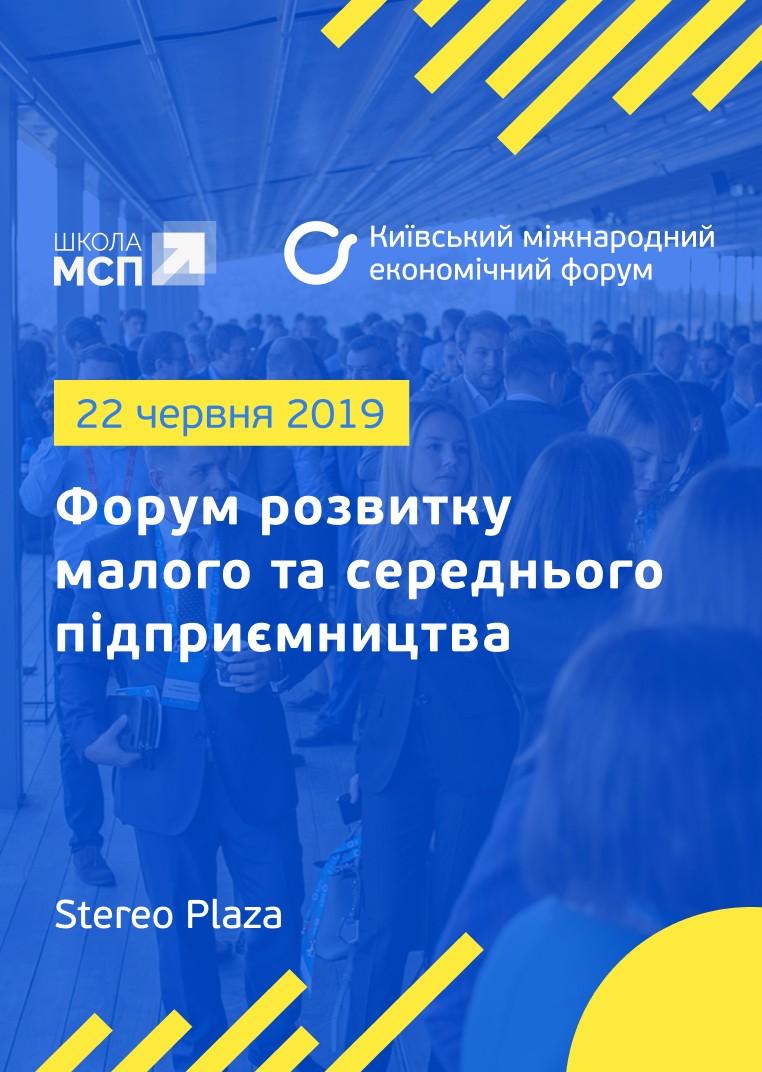 Билеты Форум розвитку малого та середнього підприємництва