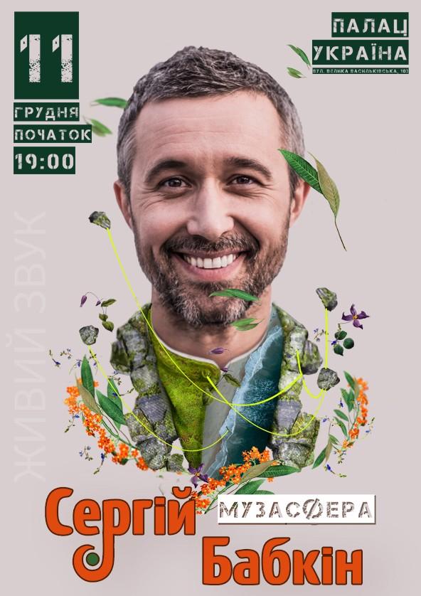 Билеты Сергей Бабкин - Музасфера
