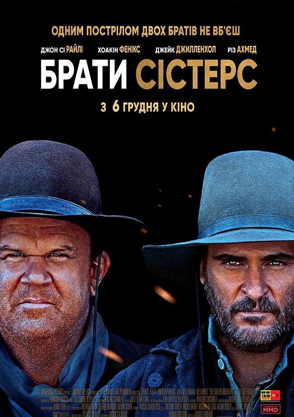 Билеты Брати Сістерс
