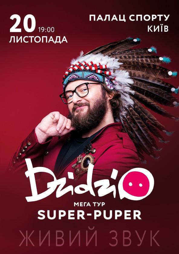 Билеты DZIDZIO. МЕГА-ТУР SUPER-PUPER