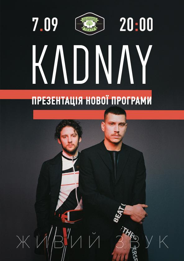 Билеты KADNAY