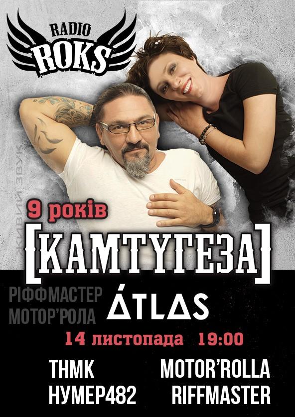 Билеты КАМТУГЕЗА - 9 лет