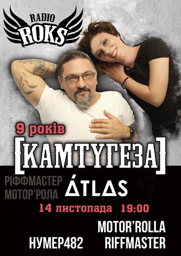 Билеты КАМТУГЕЗА - 9 років