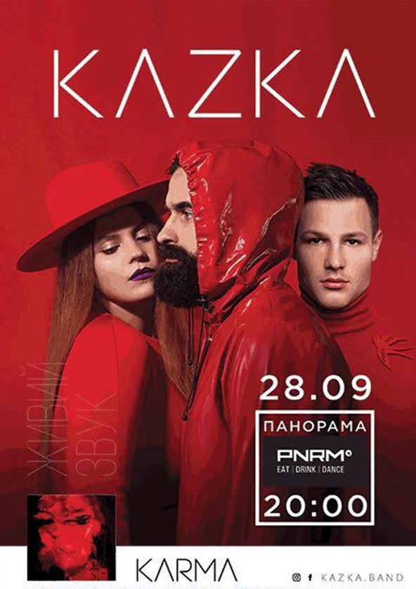 Билеты KAZKA 28.09
