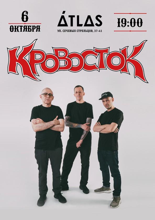 Билеты Krovostok