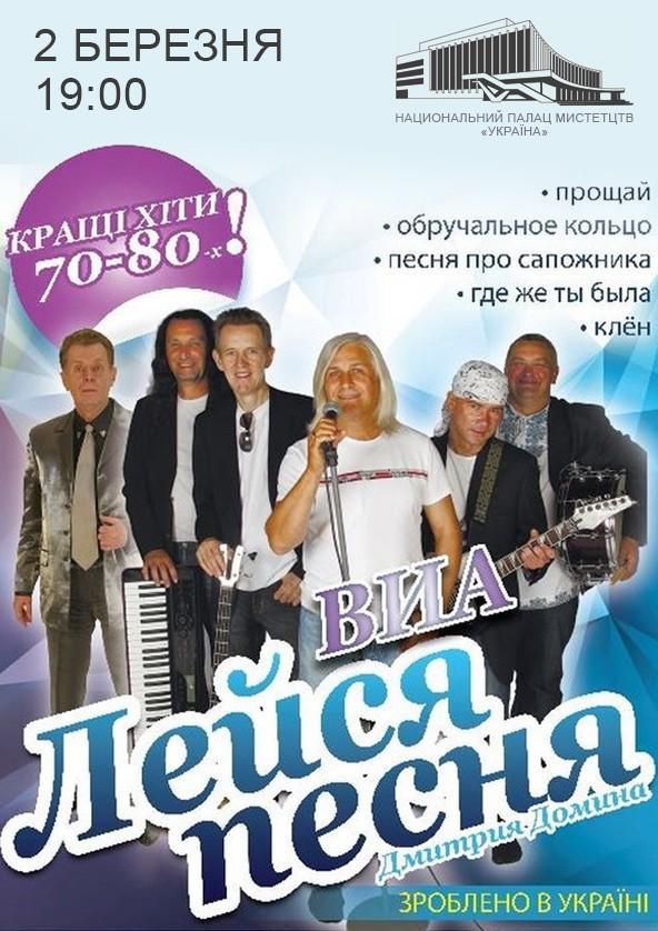 Билеты ВИА Лейся, песня