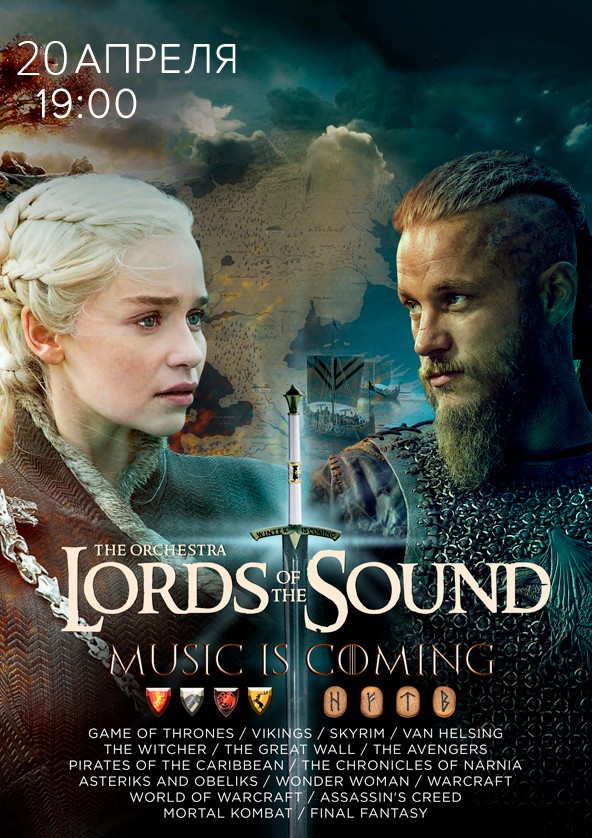 Билеты Lords of the sound