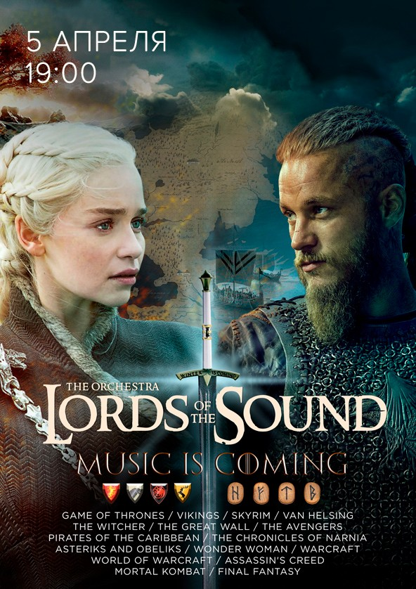 Билеты Lords of the Sound «Music is coming»