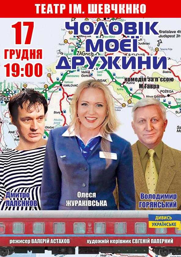 Билеты Муж моей жены Чернигов