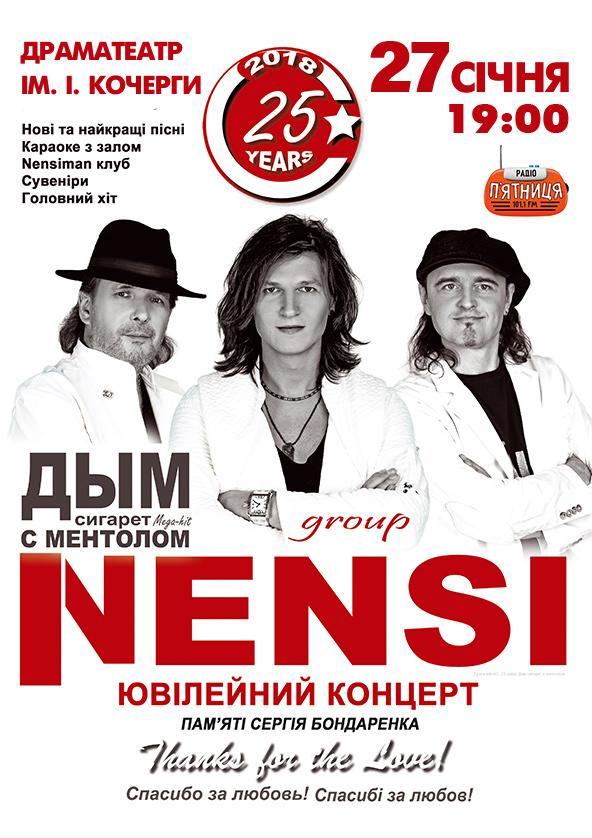 Билеты Нэнси - Житомир
