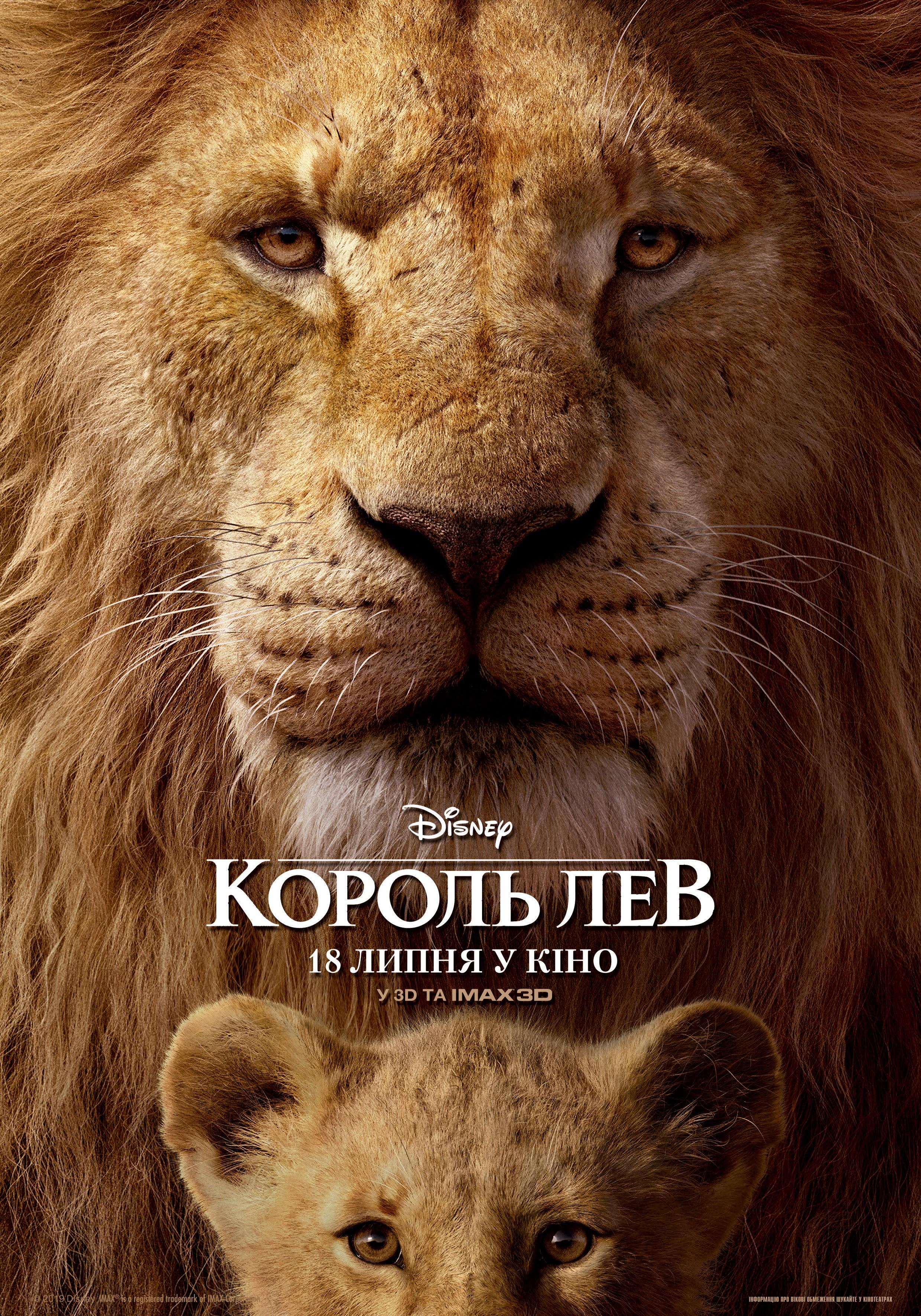 Билеты Король Лев (ПРЕМ'ЄРА)