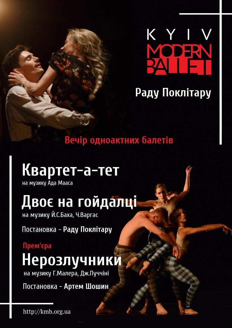 Билеты Kyiv Modern Ballet. Квартет-а-тет. Двое на качелях. Неразлучники