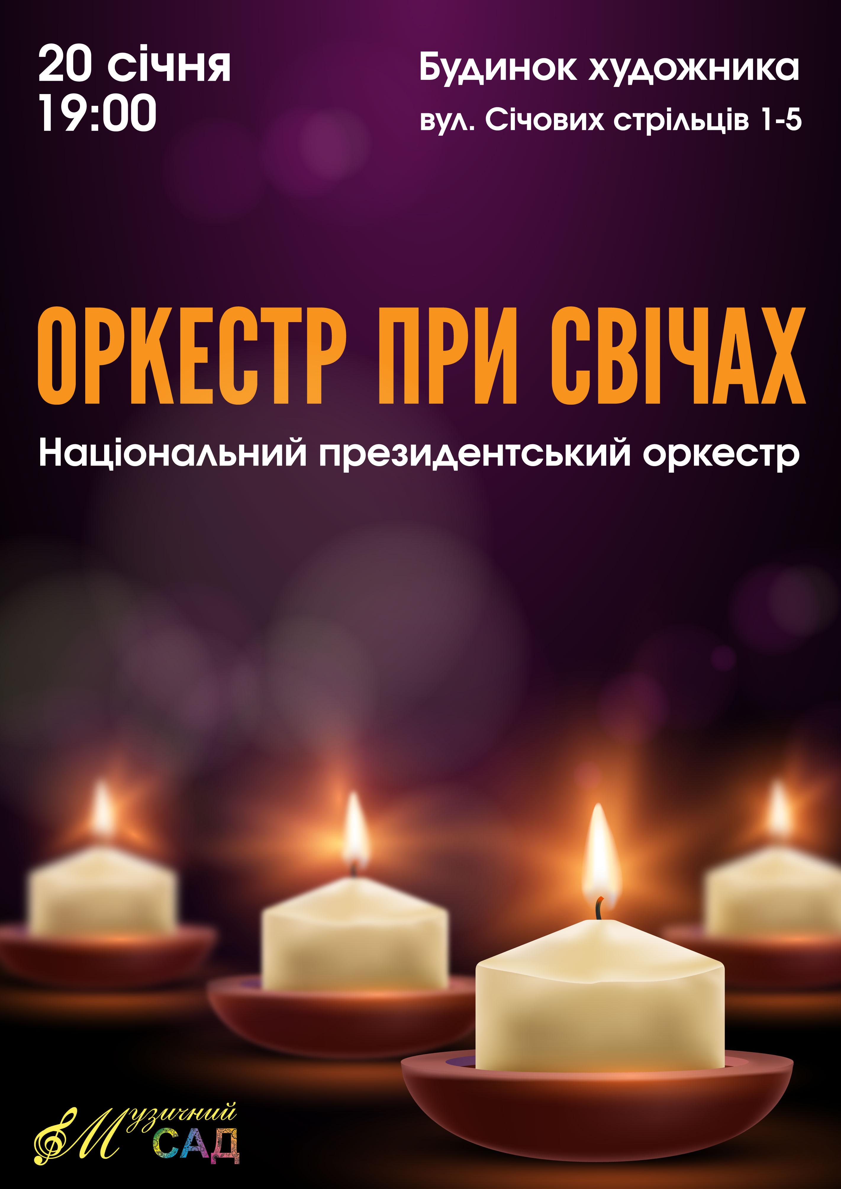 Билеты Оркестр при свічах
