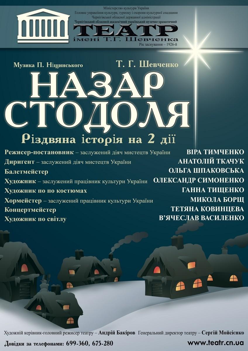 Билеты Назар Стодоля