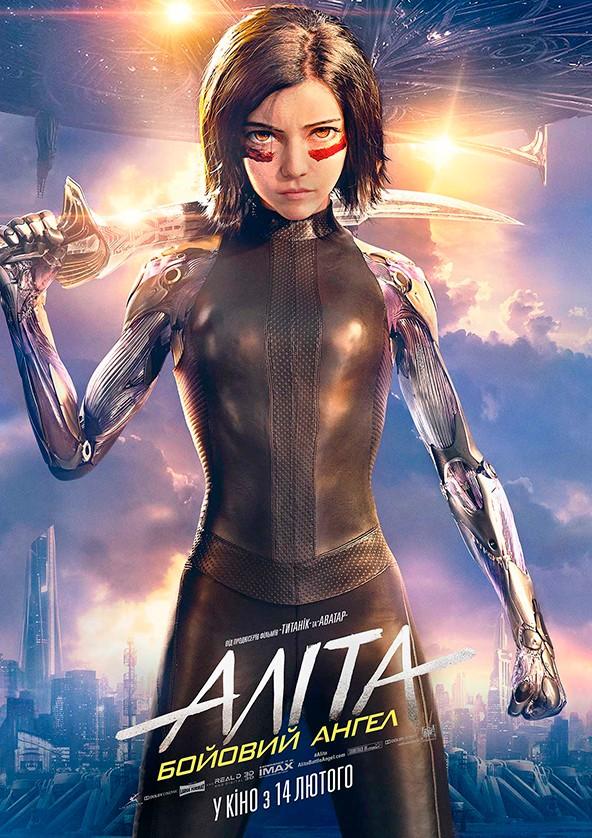 Билеты Аліта: бойовий ангел 3D