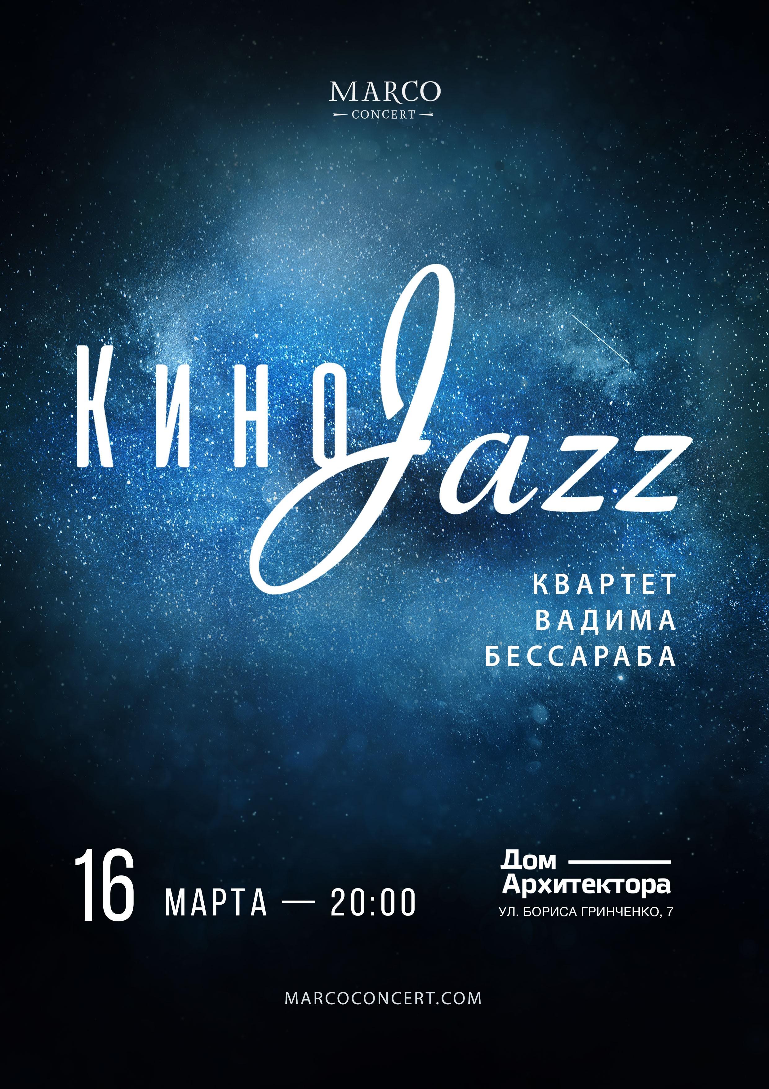 Билеты КиноJazz. Квартет Вадима Бессараба