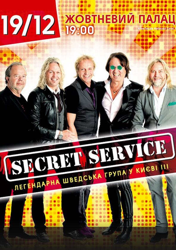 Билеты Secret Service