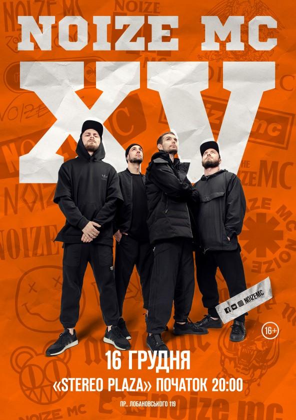 Билеты NOIZE MC, XV