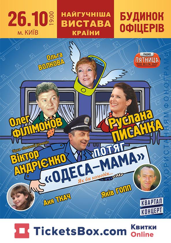 Билеты Поезд «Одесса-мама»