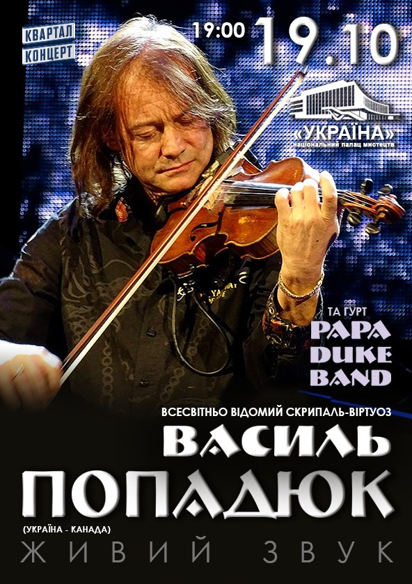 Билеты Василь Попадюк