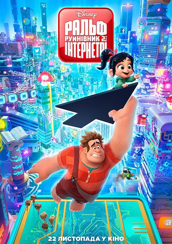 Билеты Ральф Руйнівник 2: Інтернетрі 3D