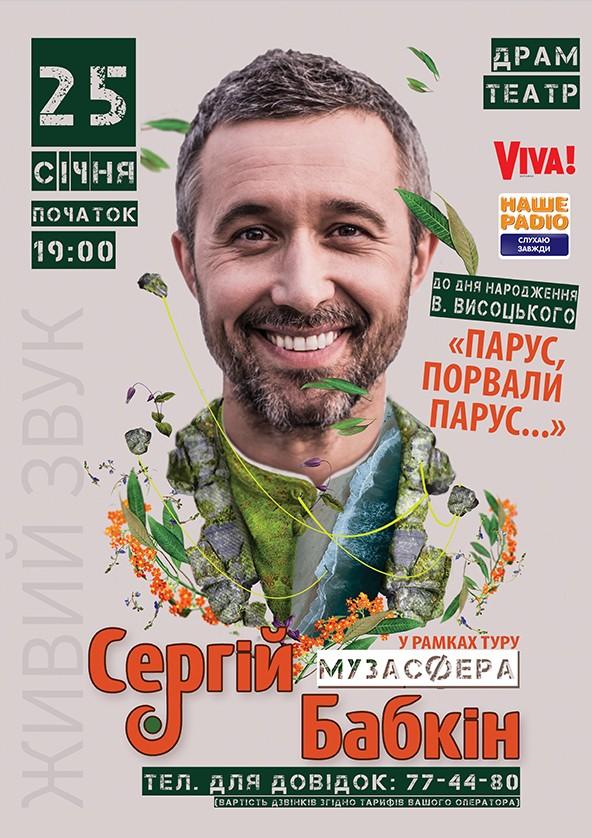 Билеты Сергей Бабкин