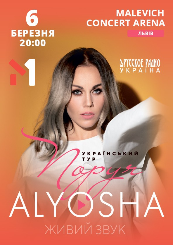 Билеты Alyosha / Алёша