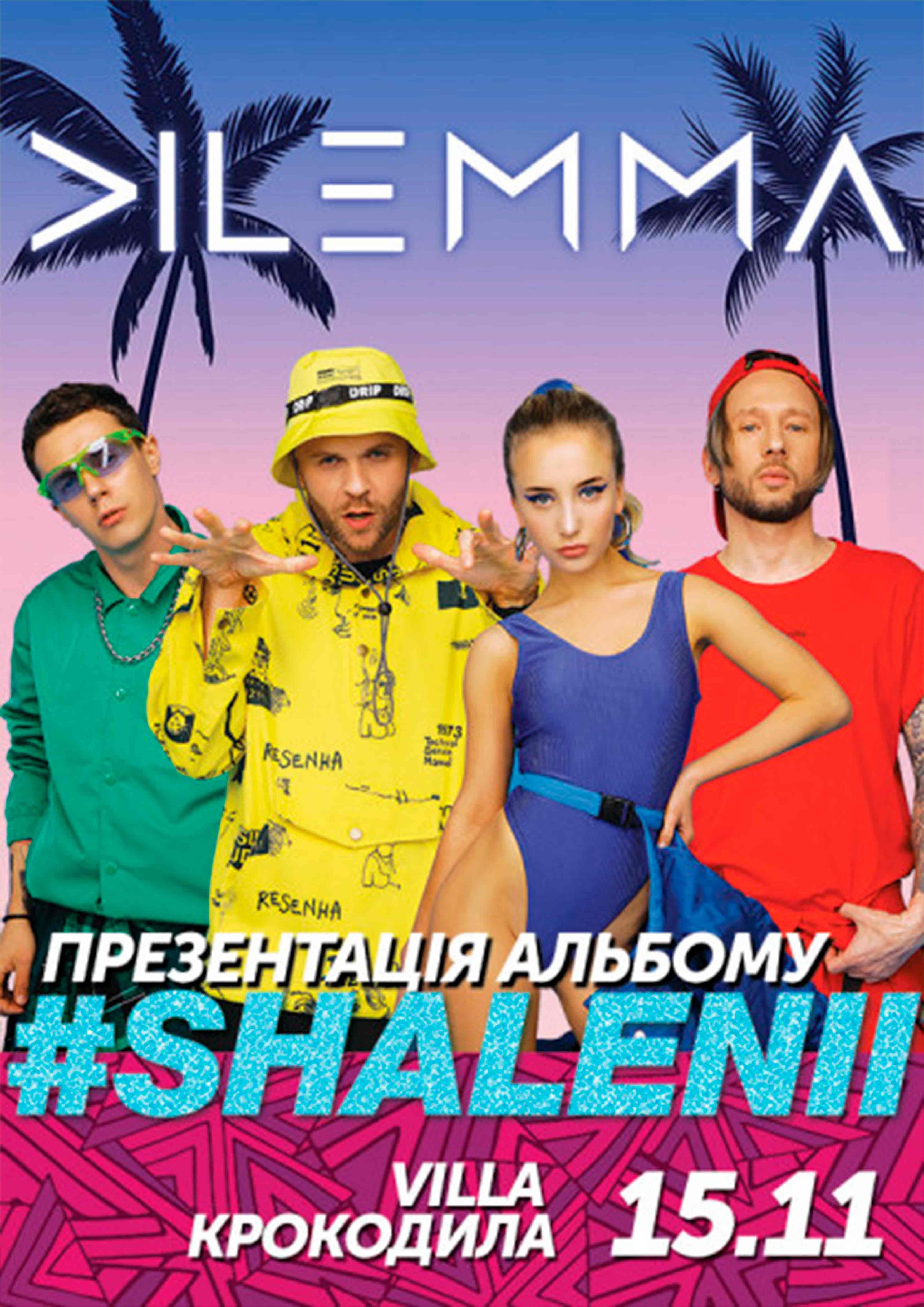Билеты Dilemma  #Shalenii
