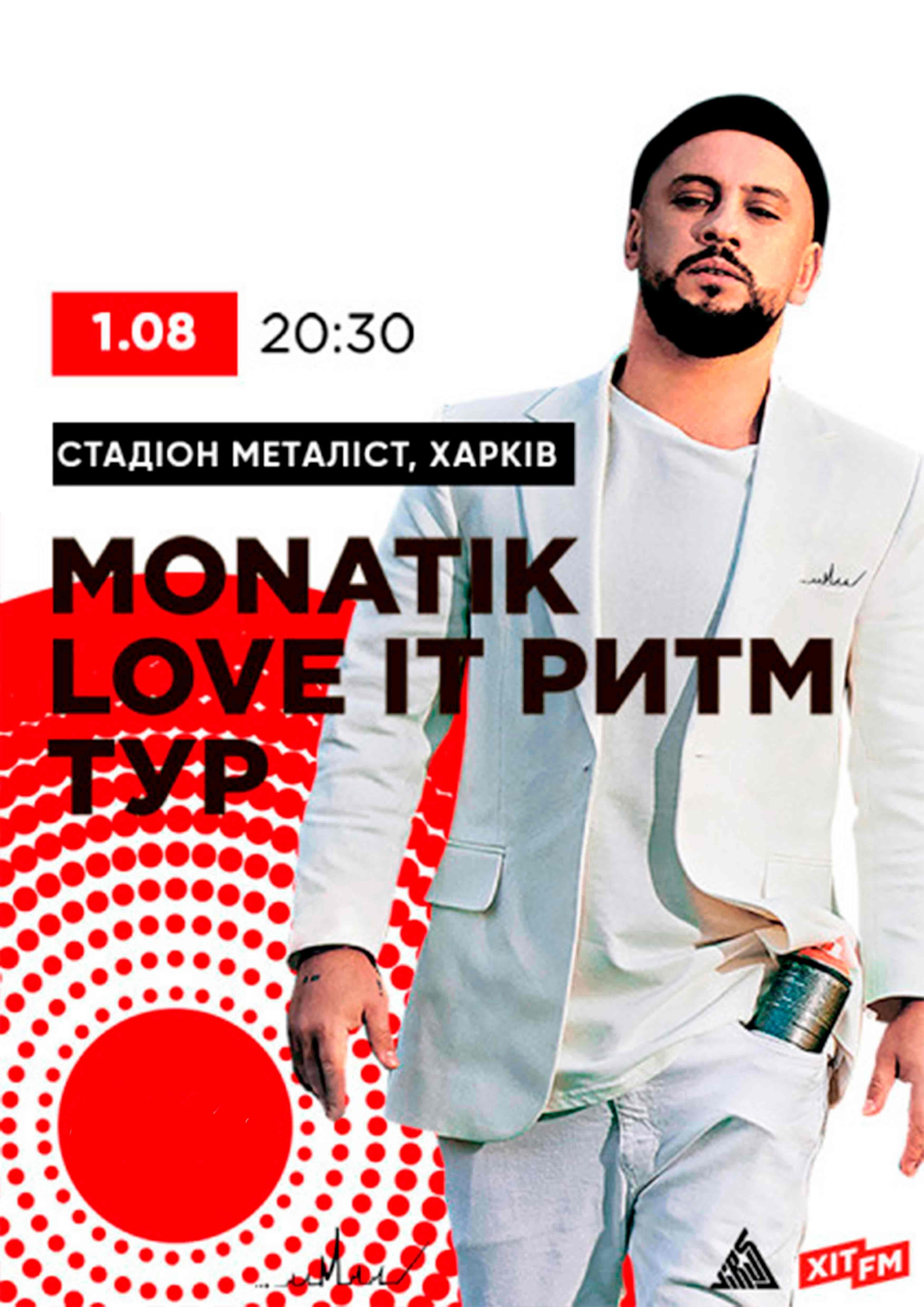 Билеты Monatik Love It Ритм Тур