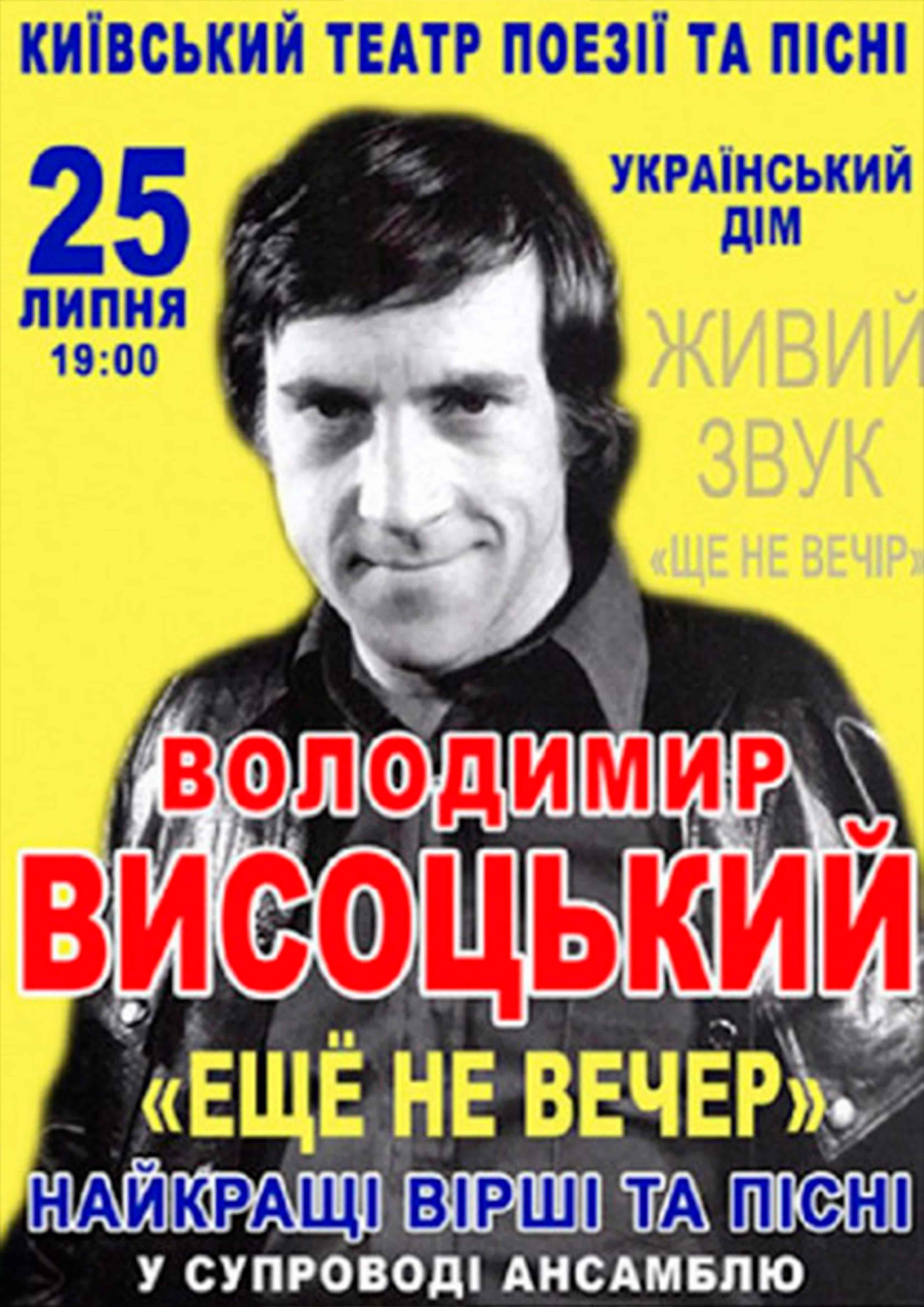 Билеты Вечір пам'яті Володимира Висоцького