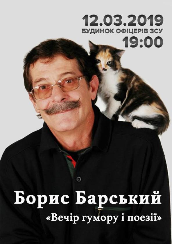 Билеты Борис Барський - Вечір гумору и поезії