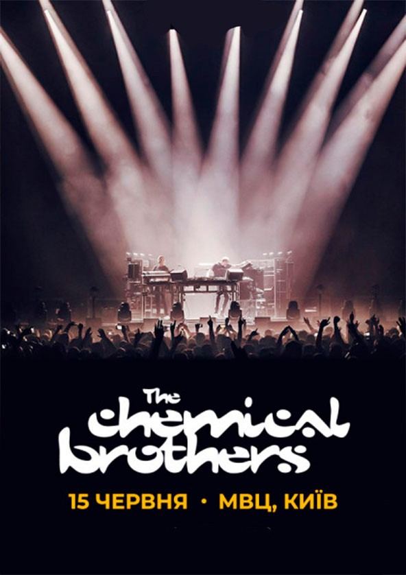 Билеты The Chemical Brothers