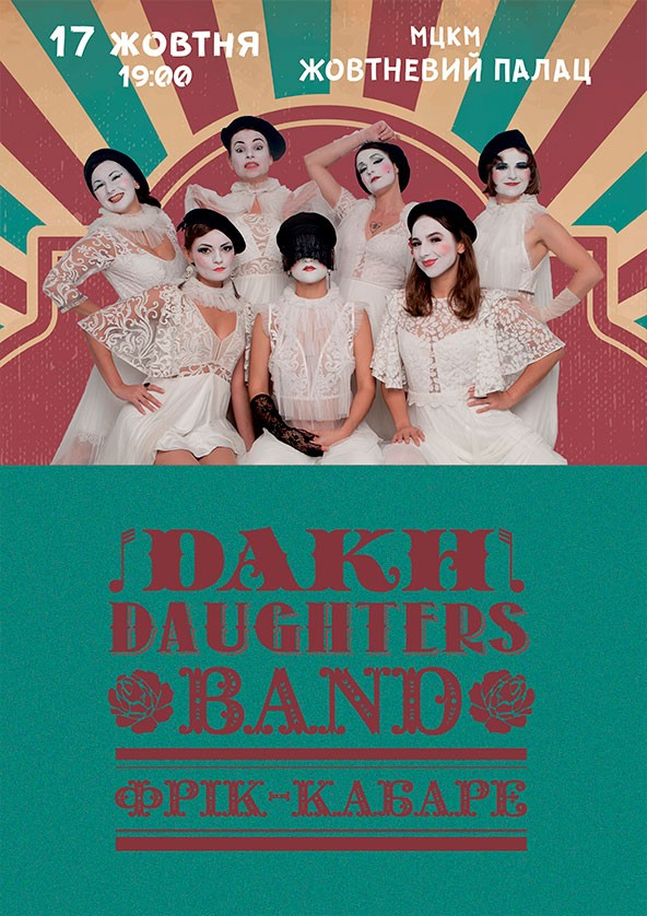 Билеты Dakh Daughters