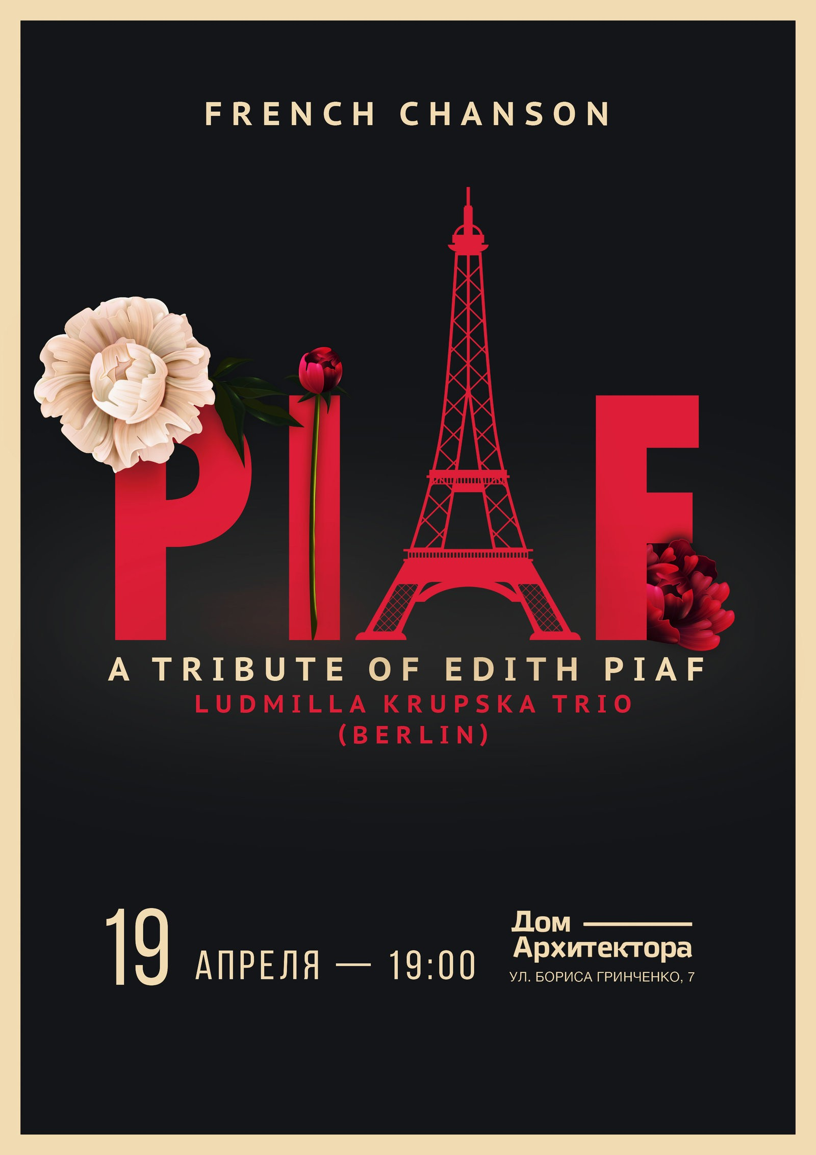 Билеты A Tribute to Edith Piaf