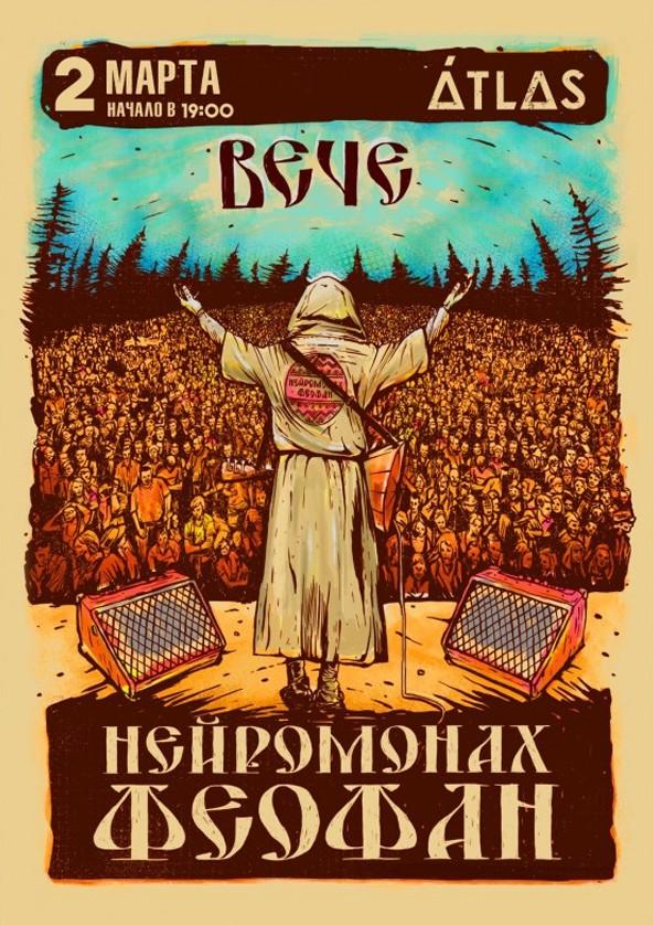 Билеты НЕЙРОМОНАХ ФЕОФАН