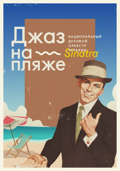 Билеты Джаз на пляже - Sinatra