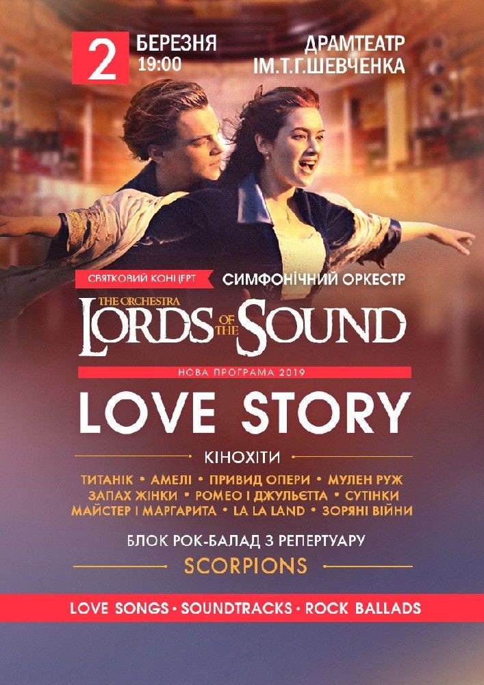 "Билеты Lords of the Sound ""Love Story"""