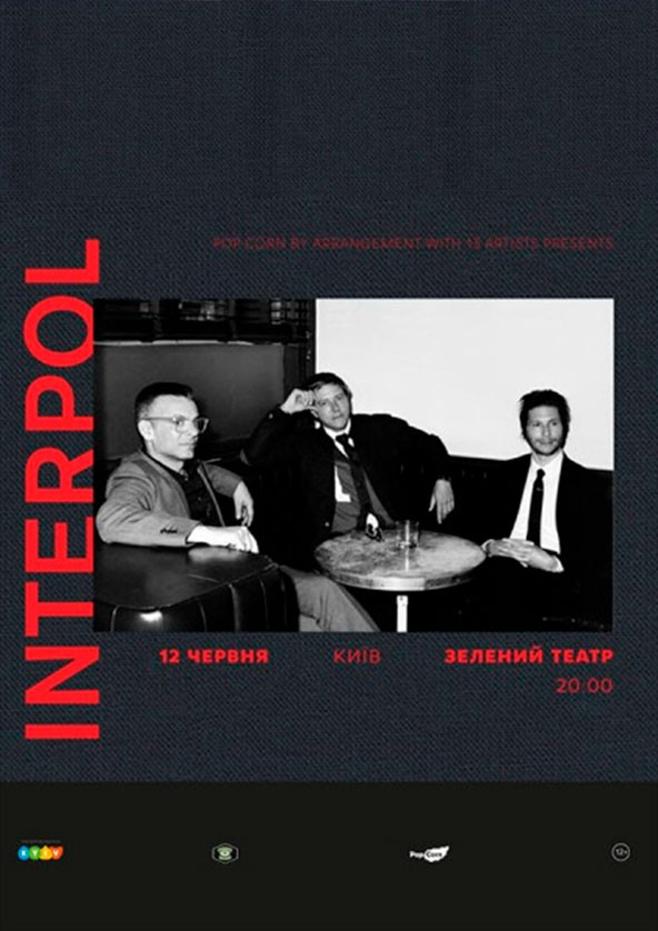 Билеты INTERPOL