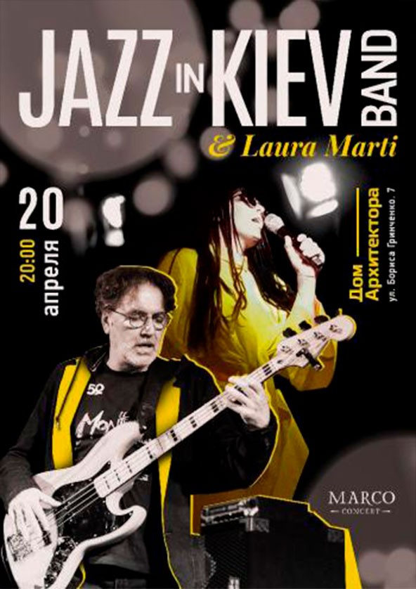 Билеты Jazz in Kiev Band & Laura Marti