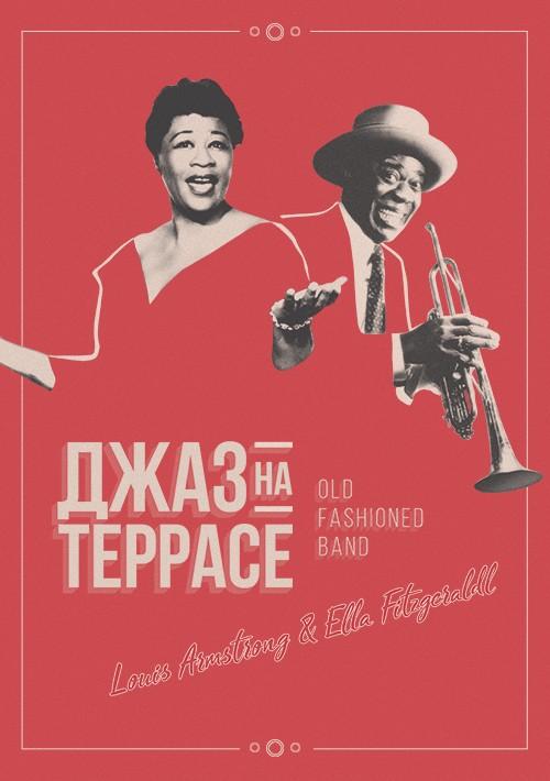 Билеты Джаз на террасе - Louis Armstrong & Ella Fitzgerald