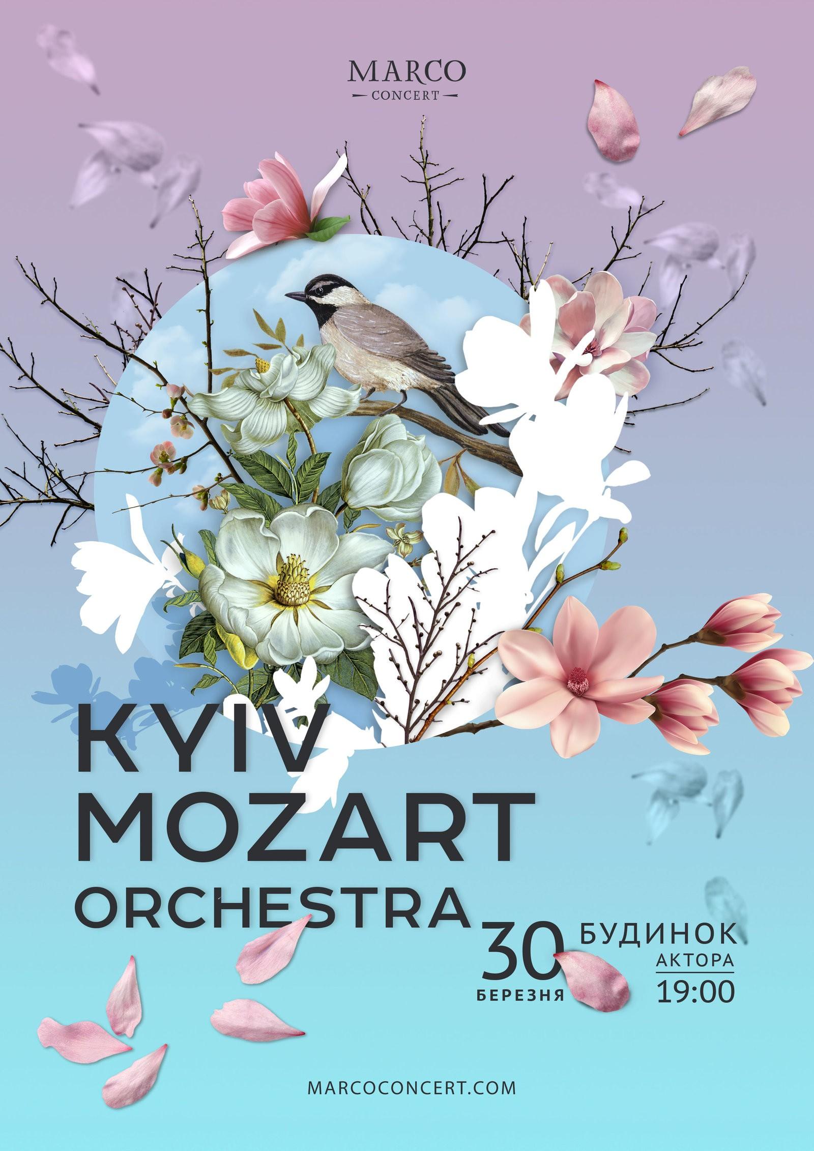 Билеты Kyiv Mozart Orchestra