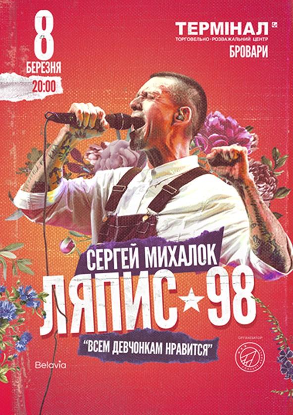 Билеты Ляпис-98