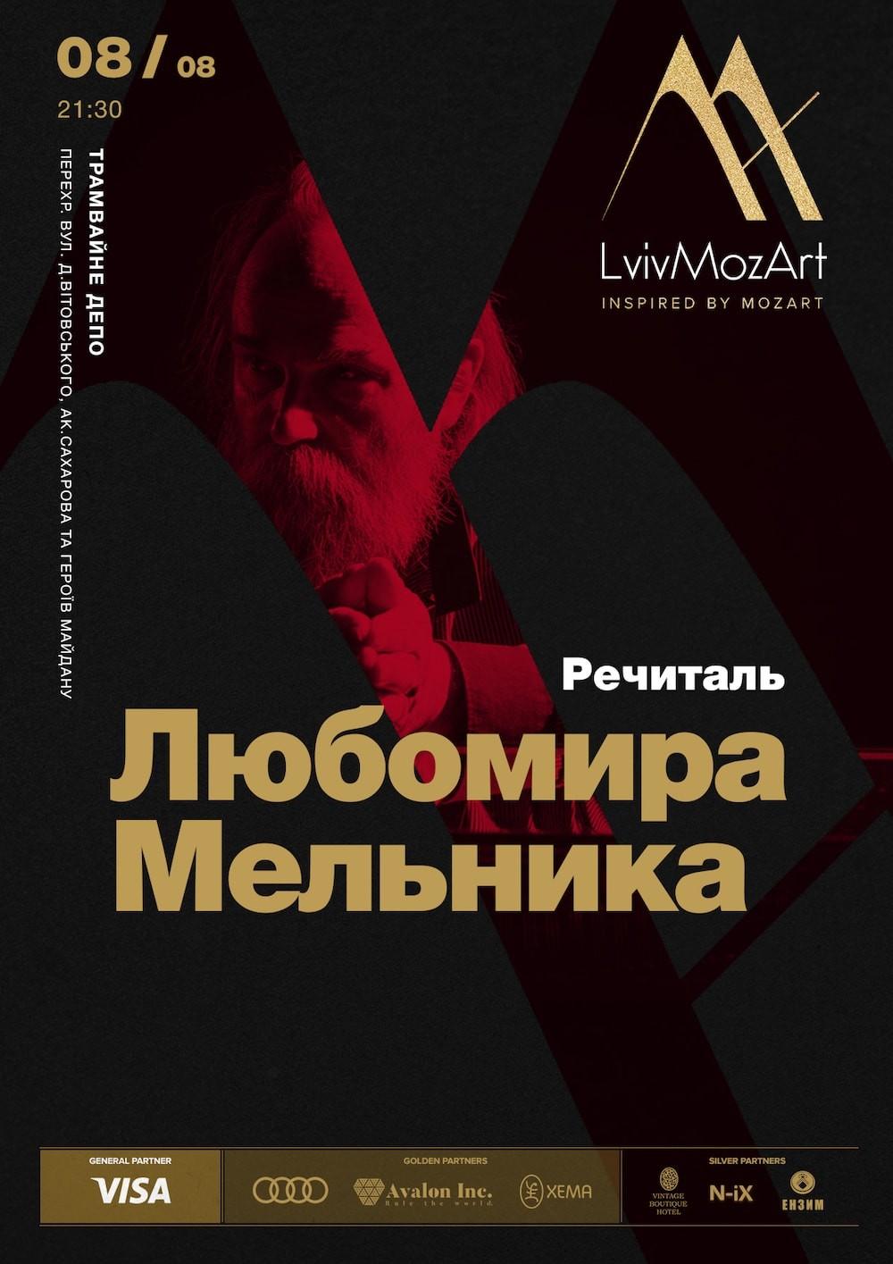 Билеты Любомир Мельник