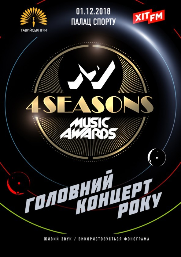 Билеты M1 Music Awards. 4 SEASONS