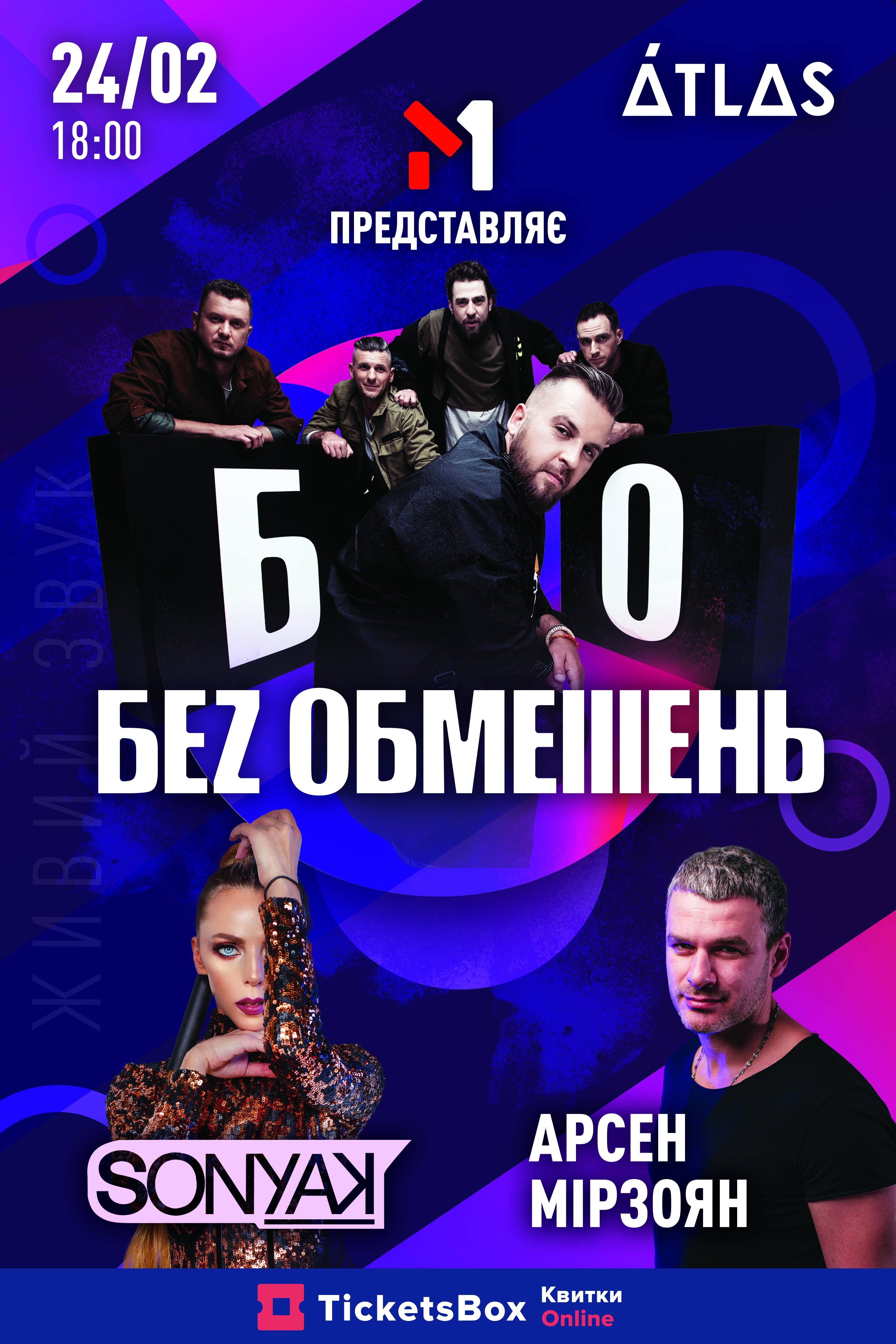 Билеты Беz Обмежень, Арсен Мірзоян та Sonya Kay