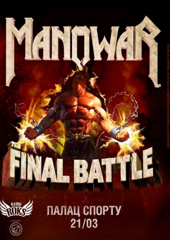 Билеты Manowar