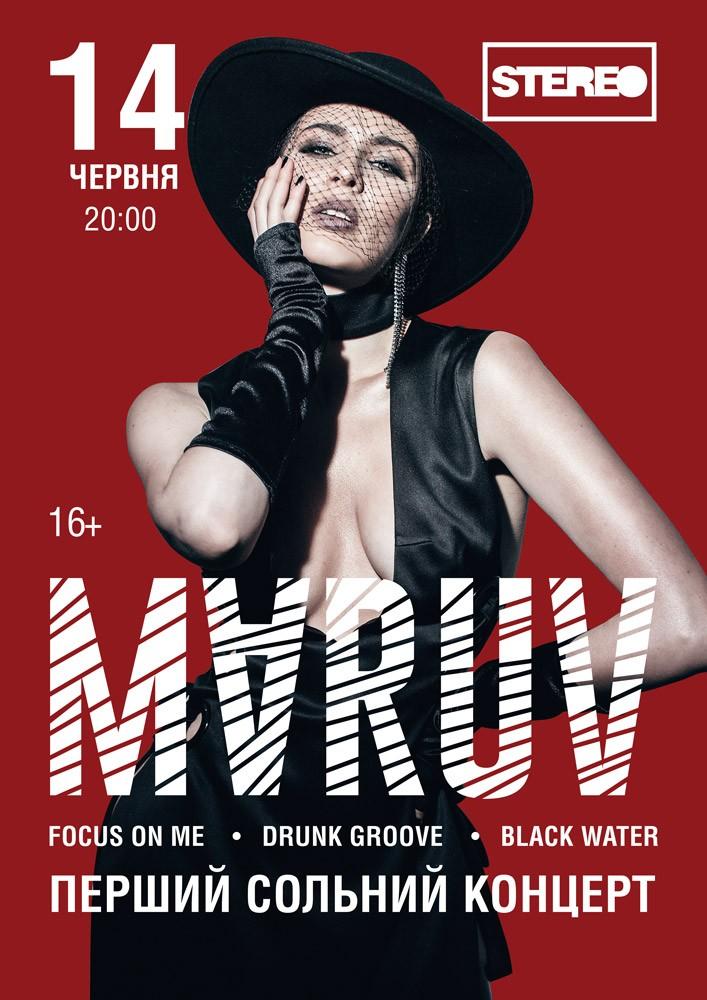 Билеты Maruv